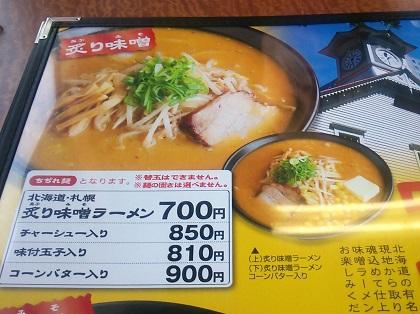 炙り味噌ラーメン001