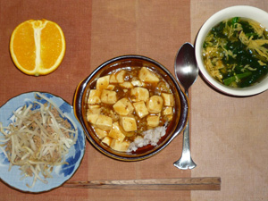 麻婆豆腐丼,ひき肉ともやしの炒め物,ほうれん草と玉子の中華スープ,ネーブルオレンジ
