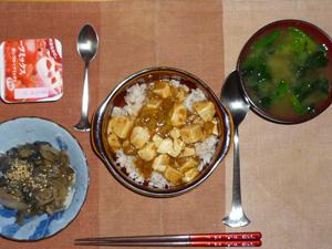 麻婆豆腐丼,茄子と玉ねぎの辛みそ炒め,ほうれん草のおみそ汁,ヨーグルト
