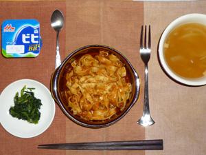 ボロネーゼフェットチーネ,ほうれん草のおひたし,オニオンスープ,ヨーグルト