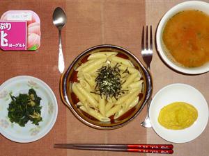 ペンネ鶏ひき肉の柚子胡椒ソース,ほうれん草のおひたし,プチオムレツ,トマトスープ,ヨーグルト