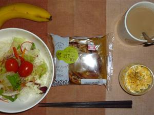 チョコリングブラン,サラダ,スクランブルエッグ,バナナ,コーヒー