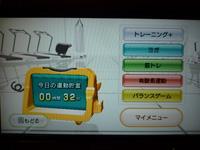 Wii Fit Plus 2013年09月15日のトレーニングの運動時間 32分