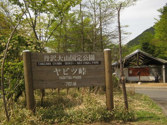 ooyama130429-109_20130503210741.jpg