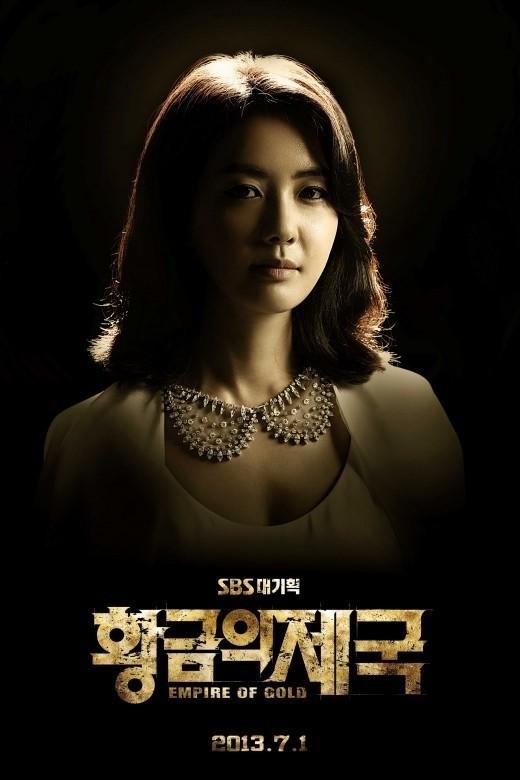 2013年黄金の帝国 (1)