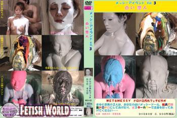 メッシーアイランド vol.3 白い恋人