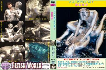 メッシーアイランド vol.9 銀色夜叉