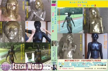 メッシーアイランド プチ vol.1 + vol.2