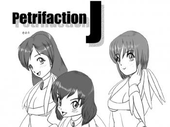ペトリケーションJ