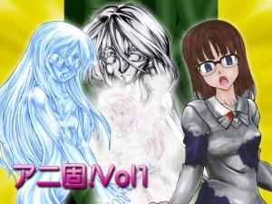 アニ固!Vol.01