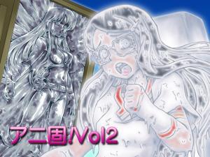 アニ固!Vol.02