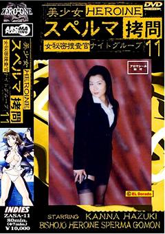美少女HEROINE スペルマ拷問11 女秘密捜査官