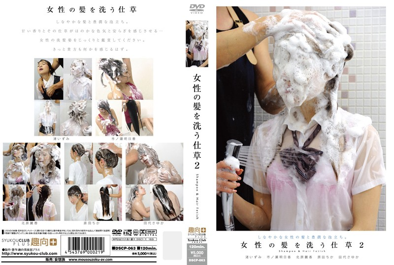 女性の髪を洗う仕草2