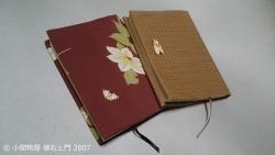© 小間物屋 徳右ェ門 2007 特製ブックカバー「本の虫」DSC_0620.JPG