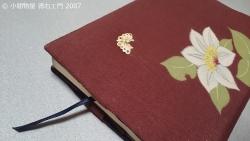 © 小間物屋 徳右ェ門 2007 特製ブックカバー「本の虫」DSC_0624.JPG