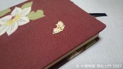 © 小間物屋 徳右ェ門 2007 特製ブックカバー「本の虫」DSC_0625.JPG
