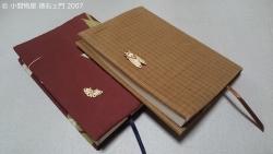 © 小間物屋 徳右ェ門 2007 特製ブックカバー「本の虫」DSC_0626.JPG