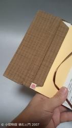 © 小間物屋 徳右ェ門 2007 特製ブックカバー「本の虫」DSC_0634.JPG