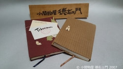 © 小間物屋 徳右ェ門 2007 特製ブックカバー「本の虫」DSC_0635.JPG