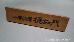 © 小間物屋 徳右ェ門 2007
