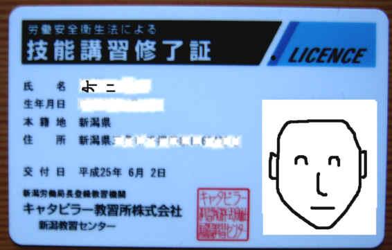 資格証表130602
