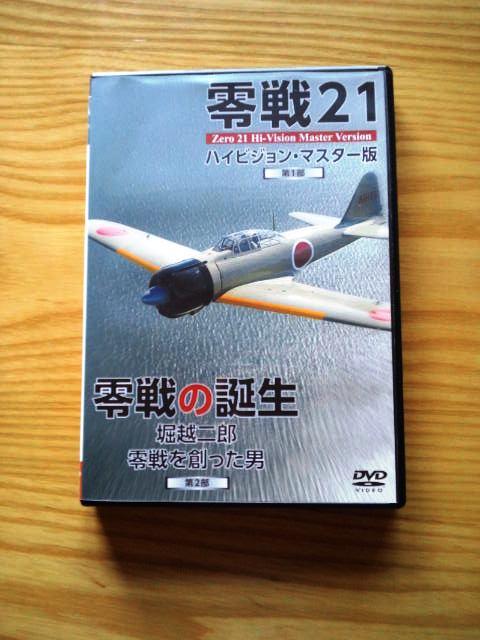 堀越二郎DVD130825b