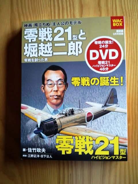 堀越二郎DVD130825a