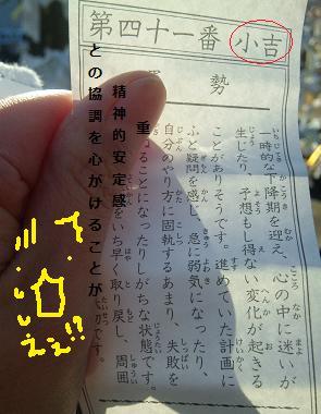 2014 1 2おみくじ1
