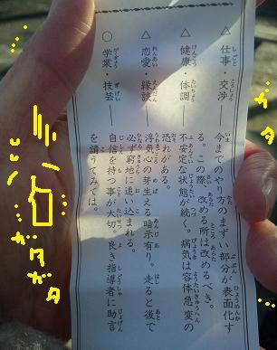 2014 1 2おみくじ2!