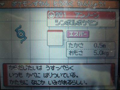 色 アンノーン図鑑