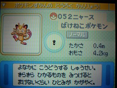 色 ニャース図鑑