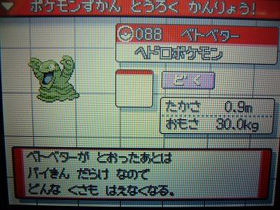 色 ベトベター図鑑2