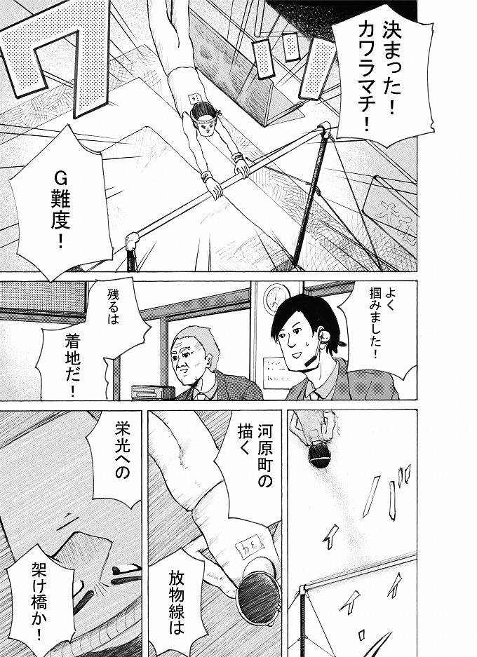 kawaramachi07.jpg