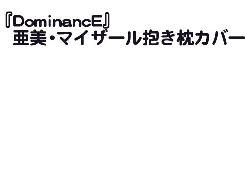comike_empress01_name.png