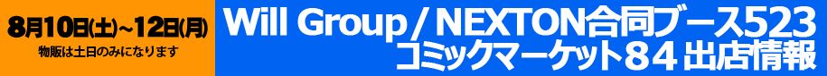 comike_namebar.png