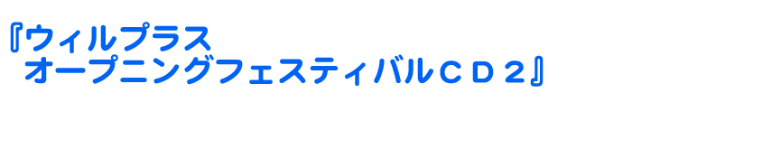 comike_willcd02_name.png