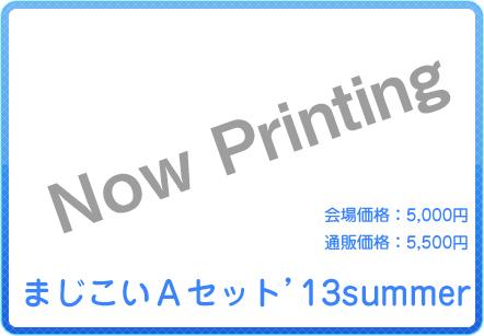 goods-majikoi_set.jpg