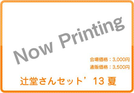 goods-tsujido_set13.jpg