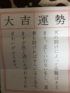 Daikichi.jpg