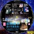 前田敦子 涙の卒業宣言! in さいたまスーパーアリーナ (BD6)