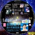 前田敦子 涙の卒業宣言! in さいたまスーパーアリーナ (BD5)