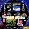 前田敦子 涙の卒業宣言! in さいたまスーパーアリーナ (BD3)