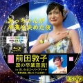 前田敦子 涙の卒業宣言! in さいたまスーパーアリーナ メイキング映像 (BD)