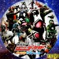 劇場版 仮面ライダーディケイド オールライダー対大ショッカー ver.2