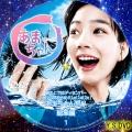 あまちゃん 総集編(DVD1)