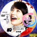 あまちゃん 総集編(DVD2)