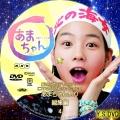 あまちゃん 総集編(DVD4)