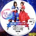 あまちゃん 総集編 (DVD5.2)