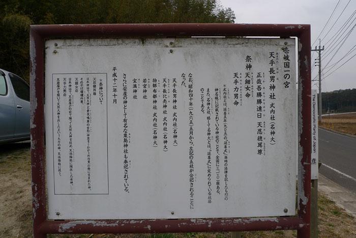 壱岐 天手長男神社 2