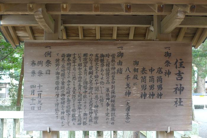 壱岐 住吉神社 5